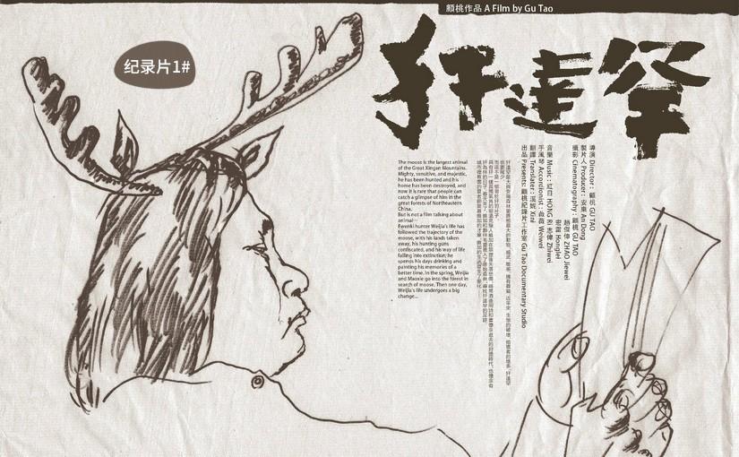 驯鹿森林电影/纪录片/舞台剧大兴安岭{纪录片1#}犴达罕的图片