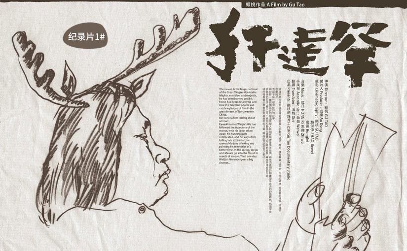 驯鹿森林电影/纪录片/舞台剧东林旷野{纪录片8#}鹿殇的图片 第7张