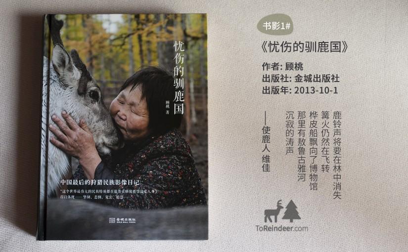 驯鹿森林书籍出版{书影1#}忧伤的驯鹿国的图片