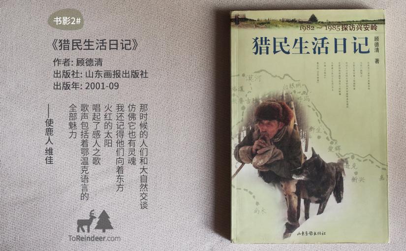 驯鹿森林书籍使鹿部落{书影5#}最后的捕猎者的图片 第11张