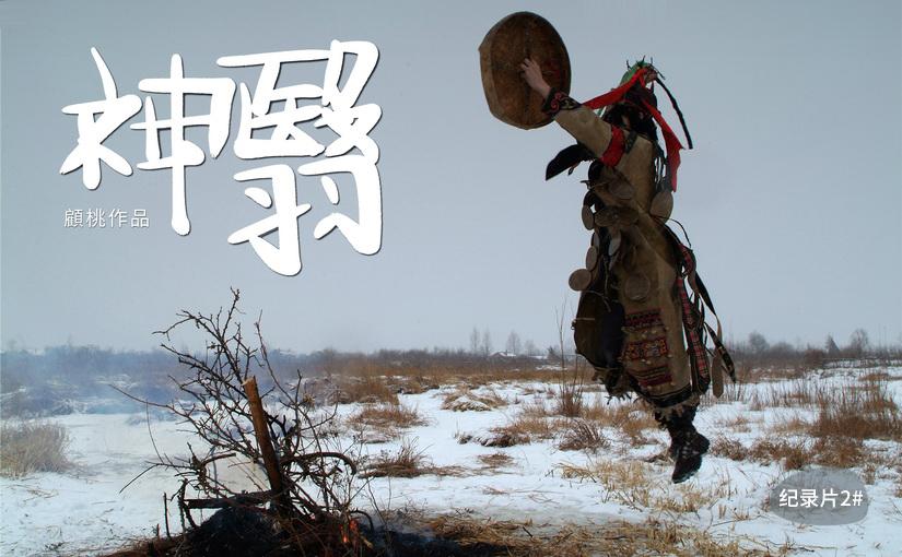驯鹿森林电影/纪录片/舞台剧乌鲁布铁{纪录片15#} 乌鲁布铁的图片 第5张
