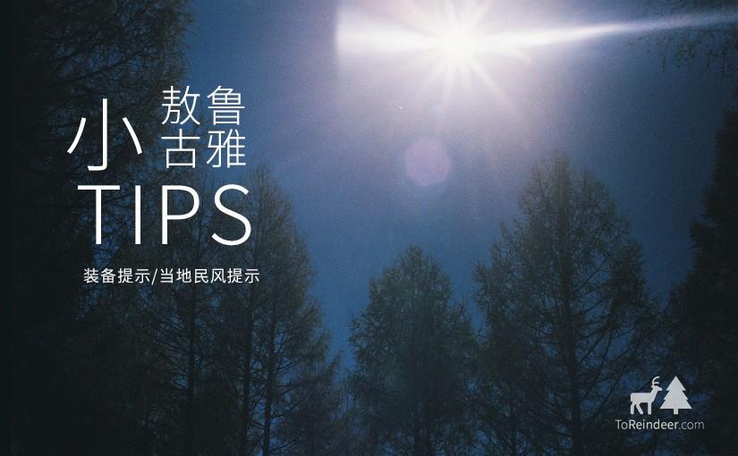 驯鹿森林游记/攻略{敖鲁古雅初行攻略}小提示的图片