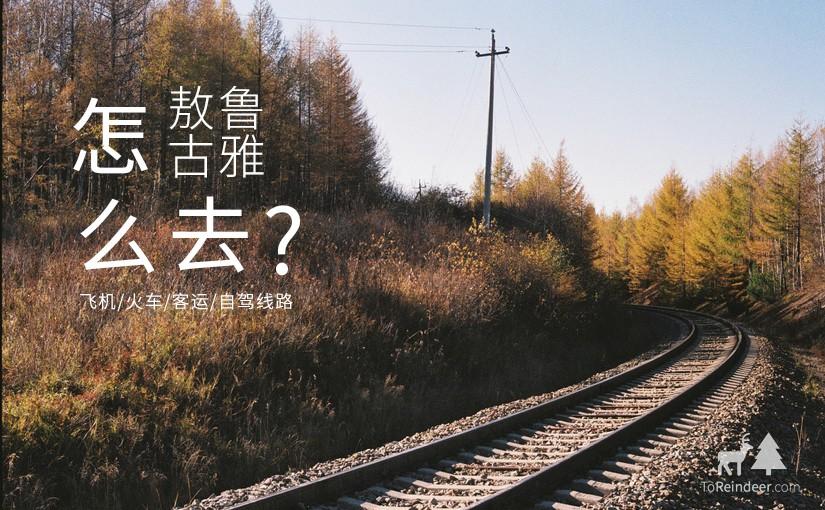 驯鹿森林游记/攻略{敖鲁古雅初行攻略}怎么去?的图片
