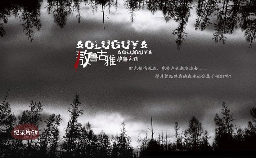 驯鹿森林电影/纪录片/舞台剧大兴安岭{纪录片6#}敖鲁古雅·敖鲁古雅的图片