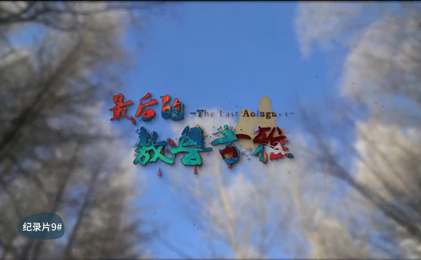 驯鹿森林电影/纪录片/舞台剧中国传媒大学南广学院{纪录片9#}最后的敖鲁古雅的图片