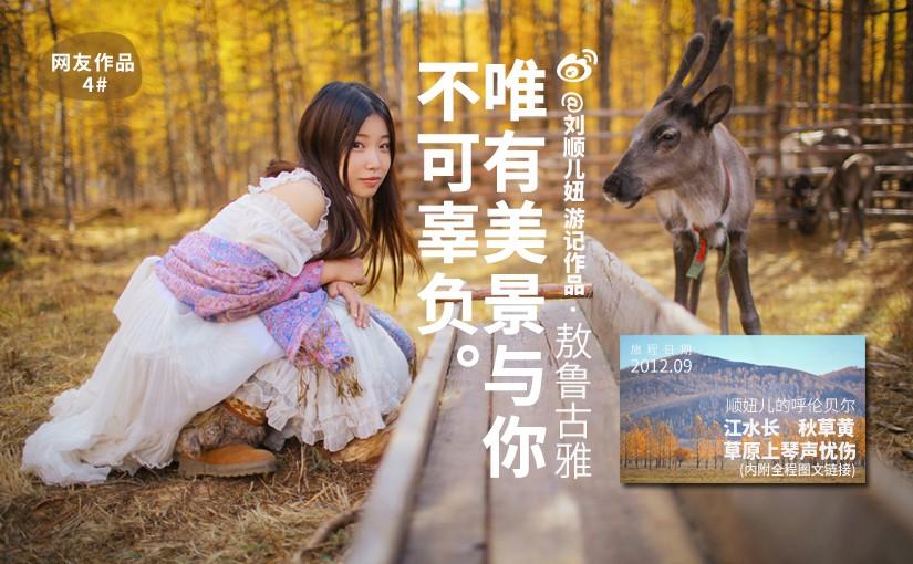驯鹿森林游记/攻略使鹿部落{网友作品4#}敖鲁古雅·唯有美景与你不可辜负的图片