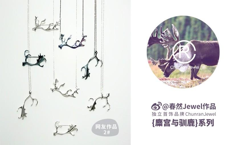 驯鹿森林小玩意chunran Jewel{网友作品2#}春然饰品之 麋宫与驯鹿的图片