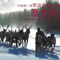 驯鹿森林电影/纪录片/舞台剧reindeer{电视节目2#}鄂温克使鹿部落作客快乐大本营的图片 第6张