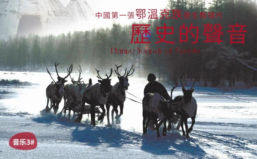 驯鹿森林音乐乌日娜{音乐3#}历史的声音的图片