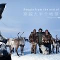 驯鹿森林图片集Norway{摄影集13#}同一镜头下的两个驯鹿民族的图片 第23张