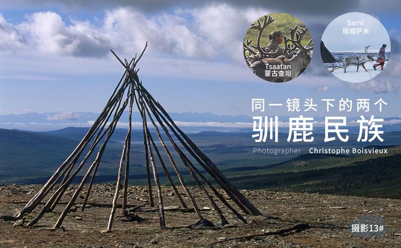 驯鹿森林图片集Norway{摄影集13#}同一镜头下的两个驯鹿民族的图片