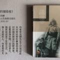 驯鹿森林书籍北方猎民网{书影2#}猎民生活日记的图片 第12张