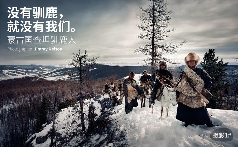 """驯鹿森林图片集before they pass away{摄影集1#}""""没有驯鹿,就没有我们""""的图片"""
