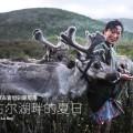 驯鹿森林图片集Khövsgöl lake{摄影集20#}东泰加林的人和事的图片 第29张