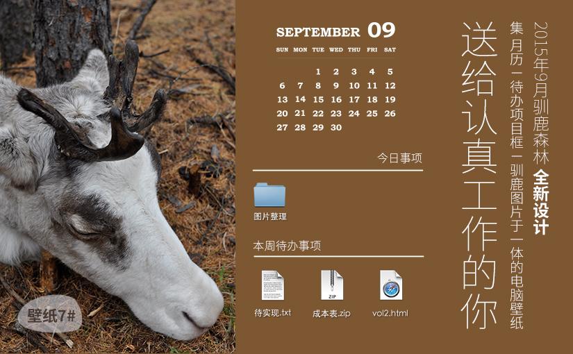 驯鹿森林小玩意reindeer{电脑壁纸7#}驯鹿森林全新设计 – 9月功能壁纸的图片