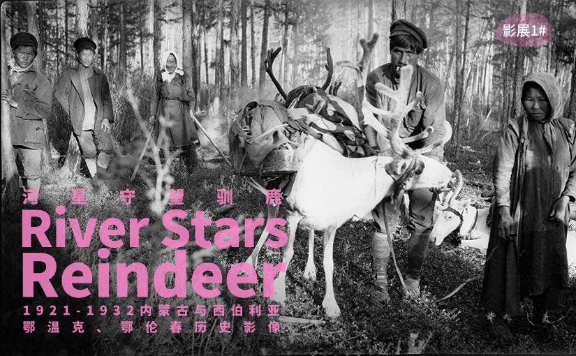 驯鹿森林图片集evenki{影展收集1#} 很久很久以前的他们的图片