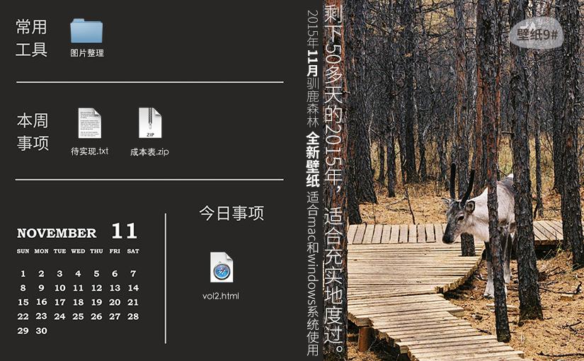 驯鹿森林小玩意使鹿部落{电脑壁纸9#}驯鹿森林全新设计 – 11月功能壁纸的图片