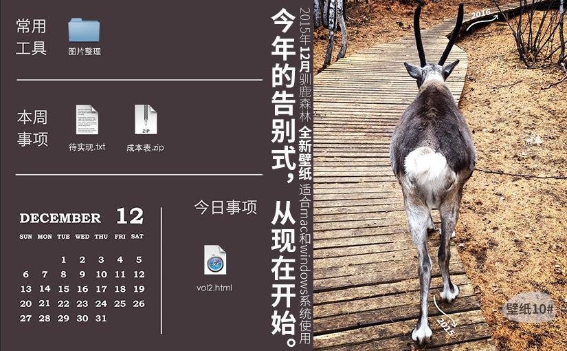 驯鹿森林小玩意reindeer{电脑壁纸10#}驯鹿森林全新设计 – 12月功能壁纸的图片