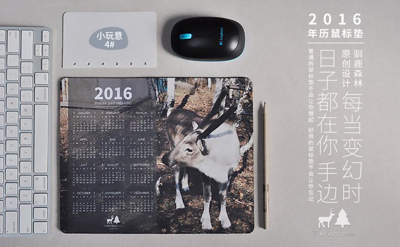 驯鹿森林小玩意2016年历{小玩意4#}2016年驯鹿年历鼠标垫的图片