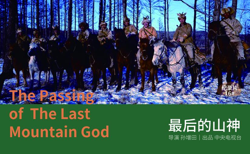驯鹿森林电影/纪录片/舞台剧原生态{纪录片16#} 最后的山神的图片