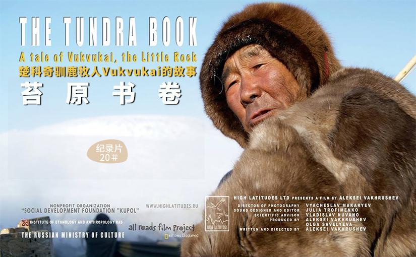 驯鹿森林电影/纪录片/舞台剧chukotka{纪录片20#} 苔原书卷·楚科奇驯鹿牧民的故事的图片