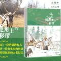 驯鹿森林未分类reindeer{初衷}我想重建一座森林的图片 第9张