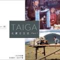 驯鹿森林电影/纪录片/舞台剧darkhad{纪录片21-5#} TAIGA 北蒙古生活Ⅴ的图片 第15张
