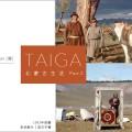 驯鹿森林电影/纪录片/舞台剧darkhad{纪录片21-5#} TAIGA 北蒙古生活Ⅴ的图片 第12张