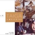 驯鹿森林电影/纪录片/舞台剧mogolia{纪录片21-1#} TAIGA 北蒙古生活 I的图片 第14张