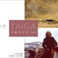 驯鹿森林电影/纪录片/舞台剧mogolia{纪录片21-1#} TAIGA 北蒙古生活 I的图片 第15张