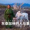 驯鹿森林电影/纪录片/舞台剧darkhad{纪录片21-5#} TAIGA 北蒙古生活Ⅴ的图片 第19张