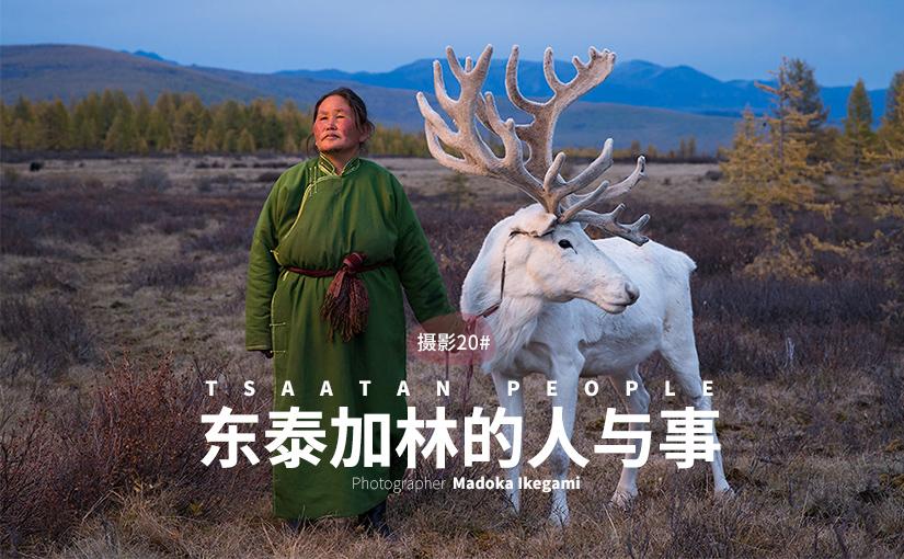 驯鹿森林图片集Khövsgöl lake{摄影集20#}东泰加林的人和事的图片