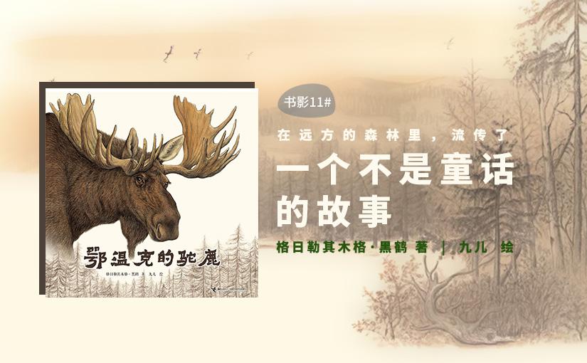 驯鹿森林书籍大兴安岭{书影11#}一个不是童话的故事的图片